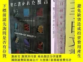 二手書博民逛書店壁に書かれた預言罕見STRANDED 宮內もと子 譯 歐米翻譯小