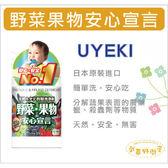 【UYEKI】日本製 植木 野菜果物安心宣言