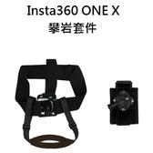 名揚數位 INSTA360 ONE X 攀岩套件 、登山、極限運動 INSTA 360 ONE R 適用