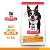 [送贈品] Hills 希爾思 604468 成犬低卡小顆粒 雞肉與大麥 12kg 寵物 狗飼料
