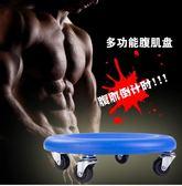 健腹器 健腹盤腹肌盤健腹輪健身家用女減肚子男士腹肌健身器材四滾輪滑輪-交換禮物