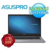 【ASUSPRO】P5440FA-0561A8265U 14吋鎂合金輕盈商用筆電