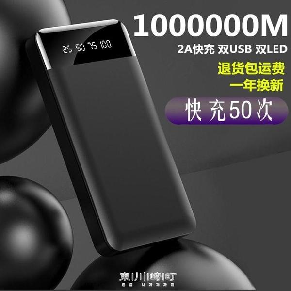 行動電源1000000超大容量超薄小巧便攜適用于華為蘋果20000毫安快 快速出貨