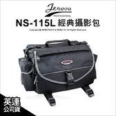 Jenova 吉尼佛 NS-115L 經典攝影包 相機包 黑色 附防水套 適單眼★可刷卡免運★可放腳架 薪創