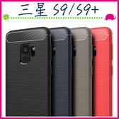 三星 Galaxy S9 S9+ 拉絲紋背蓋 矽膠手機殼 防指紋保護套 全包邊手機套 類碳纖維保護殼 TPU軟殼