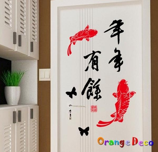 壁貼【橘果設計】年年有餘 過年 新年 DIY組合壁貼 牆貼 壁紙 壁貼 室內設計 裝潢 壁貼 春聯