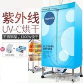 乾衣機烘乾機家用小型雙層不銹鋼烘衣機UV燈紫外線殺菌速乾衣 220vNMS快意購物網