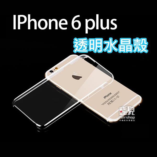 【妃凡】原質感 APPLE iPhone 6 / 6s PLUS 透明 水晶殼 硬殼 透明 壓克力殼 保護殼 貼鑽殼 5