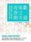 (二手書)歡迎第2次青春期:迎接更美、更性感、更有活力的更年期