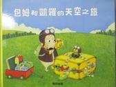 【書寶二手書T7/少年童書_YFQ】包姆和凱羅的天空之旅_島田由佳