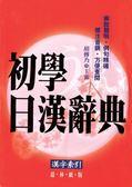 (二手書)初學日漢辭典–道林紙版