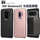 SGP Spigen Slim Armor CS 複合式卡夾防震保護殼 Samsung S21 Ultra S10 S9 Plus 手機殼 保護殼 卡夾殼