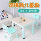 幼兒園寫字課桌椅套裝升降學習桌家用寶寶畫畫游戲桌兒童塑料桌子 YXS娜娜小屋