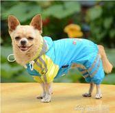 寵物用品 狗狗雨衣 雙層印花雨披衣服 防水帶帽四腳雨衣  夢想生活家