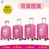卡通兒童拉桿箱女萬向輪18寸行李箱旅行箱20寸可愛書包男登機拖箱