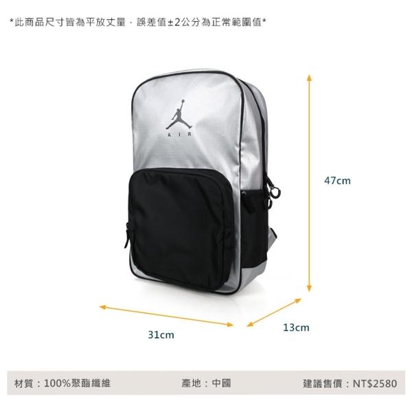 NIKE JORDAN 大型雙肩包(免運 後背包 肩背包 15吋筆電≡體院≡ JD2043006AD-001