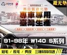 【短毛】91-98年 W140 S系列 避光墊 / 台灣製、工廠直營 / w140避光墊 w140 避光墊 w140 短毛 儀表墊