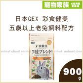 寵物家族-【活動促銷】日本GEX 彩食健美五歲以上老兔飼料配方900g