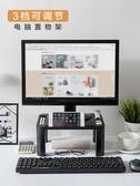 居家家可調節電視增高架桌面螢幕底座臥室電腦顯示器墊高置物架 【原本良品】