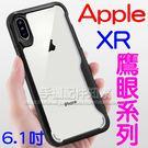 【鷹眼防摔系列】Apple iPhone XR 6.1吋 高硬度PC背蓋 高過鏡頭 防摔殼/A2105-ZY