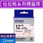EPSON LK-4UBY S654483拉拉熊 粉紅甜心款 標籤帶 粉紅底黑字