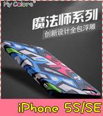 【萌萌噠】iPhone 5 / 5S / SE 魔法師系列保護套 3D立體浮雕 防滑全包款 矽膠套 手機套 手機殼