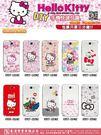 Hello Kitty 三麗鷗正版授權S...