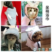 寵物吸水毛巾狗狗洗澡浴巾毯強力速干貓咪泰迪浴帽【千尋之旅】