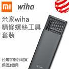 【coni shop】米家wiha 精修螺絲工具套裝 /螺絲起子/鋁合金工具組/小米/台灣官方購入/高品質