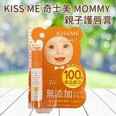KISS ME 奇士美 MOMMY 親子護唇膏 3.5g 護唇膏 彩妝 親子