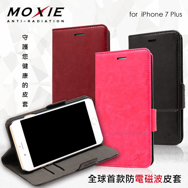 【現貨】Moxie X-Shell iPhone 7 Plus / iPhone 8 Plus 5.5吋防電磁波 復古系列手機皮套 手機殼