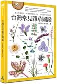 台灣常見雜草圖鑑(標示有毒植物、外來種與防治方式,有效管理草坪...【城邦讀書花園】