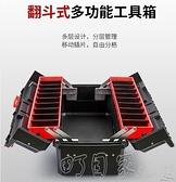 工具箱 大號三層折疊工具箱家用多功能手提式維修五金收納盒電工工業級大 【618特惠】