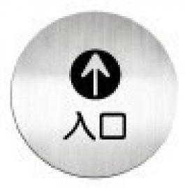 迪多deflect-o   612010C   入口-鋁質圓形貼牌 / 個