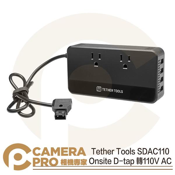 ◎相機專家◎ Tether Tools SDAC110 Onsite D-tap 轉110V AC 電源供應器 公司貨