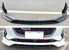 素材不含烤漆 福特 FOCUS MK4 四門全車系 五門時尚型 五門經典時尚型 ABS 雙色 前下巴 FOCUS下巴