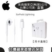免運【盒裝公司貨】蘋果 EarPods原廠耳機 iPhone11、iPhone 8、Xs Max、XR、XS (Lightning 接口)【原廠保固】