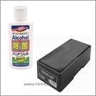日本製 黑色 口罩收納盒1個+日本HADARIKI酒精乾洗手凝露1罐-免疫套組