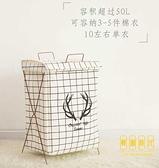 北歐家用布藝收納筐衛生間大號污衣籃洗簍可折疊桶【輕奢時代】