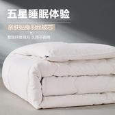 夏天被子薄被冰絲夏涼被被芯四季通用空調被薄款 夏季單人3斤冬被 Korea時尚記