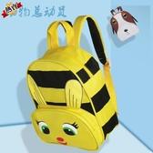 兒童防走失包 園書包小1-3-6周歲可愛韓版男女童防走失背包兒童雙肩包