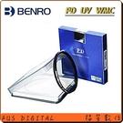 【福笙】百諾 BENRO PD UV WMC 55mm 多層鍍膜 保護鏡 (公司貨) 薄框 防水 防刮 抗油汙 防反射奈米塗層