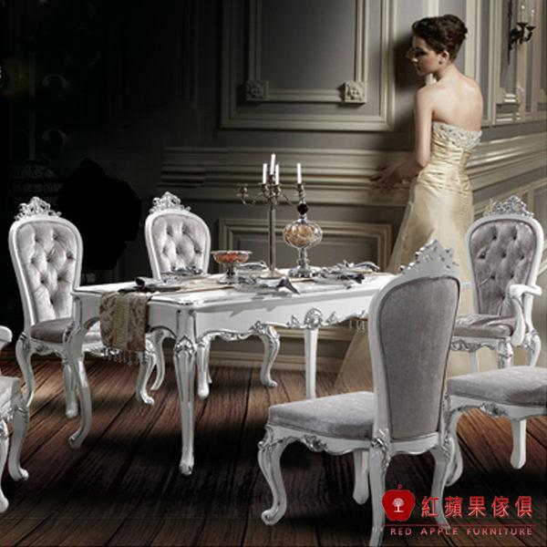 [紅蘋果傢俱] XGL 夢露系列 新古典 餐桌 桌子 金箔 銀箔 雕刻 雕花 (另售餐椅)