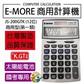 E-MORE台灣品牌。國家考試認證-附發票  JS-200GTK 商用計算機 【JS-200GTK】