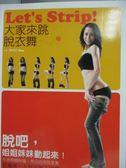 【書寶二手書T4/美容_YIG】大家來跳脫衣舞Let s strip!_陳羿茨
