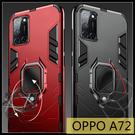 【萌萌噠】歐珀 OPPO A72 新款創...