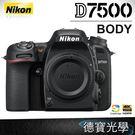 Nikon D7500 BODY 單機身下殺超低優惠 5/31前登錄送原廠電池+2000元郵政禮卷 國祥公司貨