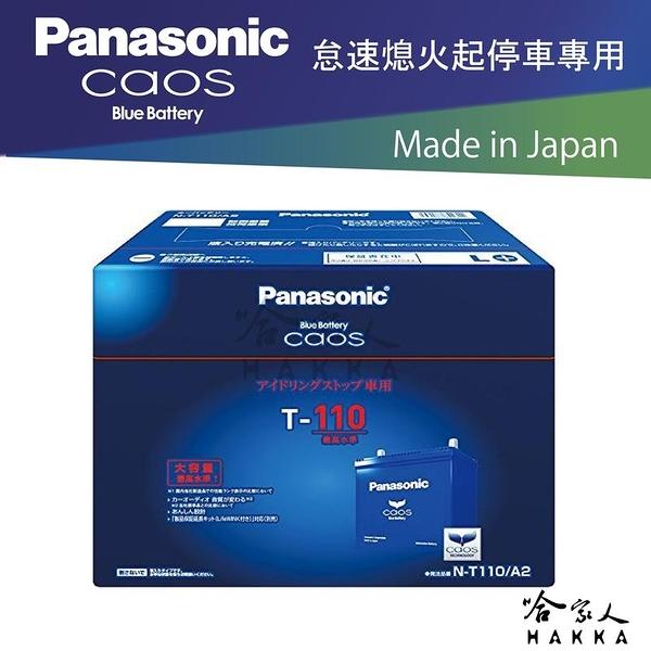 Panasonic 藍電池 T110 柴油 怠速起停專用電池 I-STOP 免運 免加水 哈家人