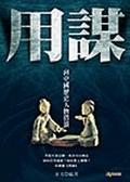 (二手書)用謀—向中國歷史人物借箭
