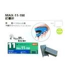 《享亮商城》MAX-11-1M 釘書針 MAX